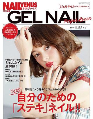 gelnailperfectlesson
